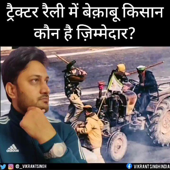 ट्रैक्टर रैली में बेक़ाबू किसान- कौन है जिम्मेदार? #FarmersProtest #Farmers #Delhi #TractorRally #KisanAndolan #India #RepublicDayIndia #RepublicDay #RepublicDay2021 #IndianRepublicDay @Kisanektamorcha @IndianFarmers_ @KisanEktaMarch @KisanSabha @DelhiPolice @PMOIndia @HMOIndia