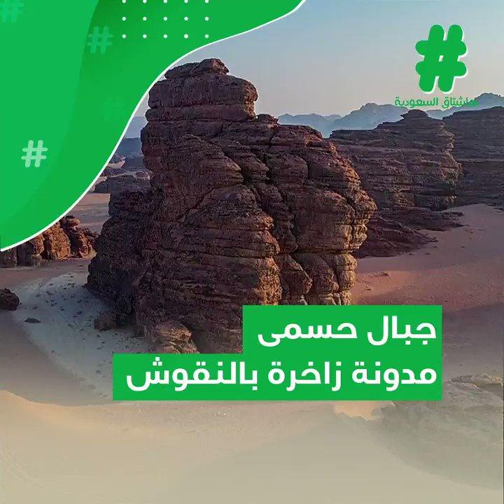"""""""جبال حسمى"""" الرملية الواقعة شمال غرب #المملكة زاخرة بالنقوش ومناظر طبيعية متنوعة.   #قصة_هاشتاق"""