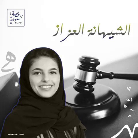 من هي المرأة الوحيدة في اجتماع صندوق الاستثمارات العامة برئاسة ولي العهد #محمد_بن_سلمان والملقبة بصانعة الصفقات وما هي قصتها؟