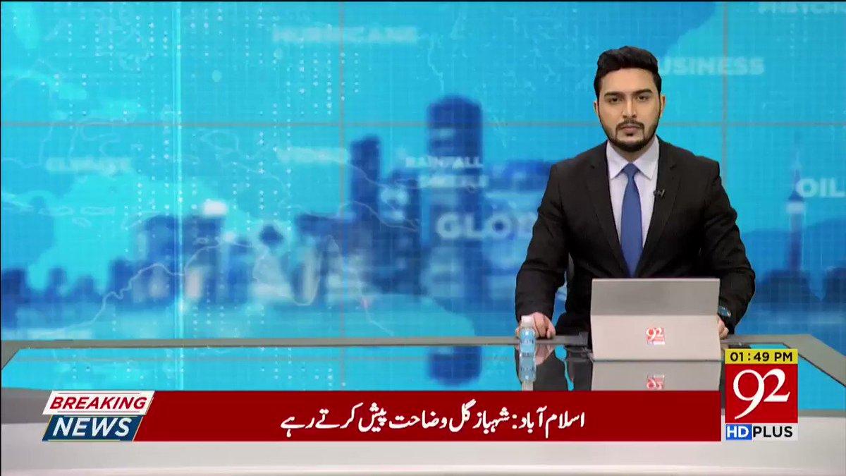 وفاقی وزیر اطلاعات شبلی فراز معاون خصوصی شہباز گل پر برہم، نیوز کانفرنس کرنے سے بھی روک دیا  #92NewsHDPlus #BreakingNews #PTIGovernment