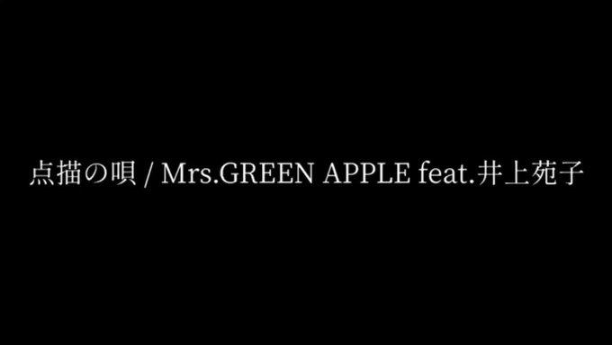 アップル 唄 点描 グリーン ミセス の