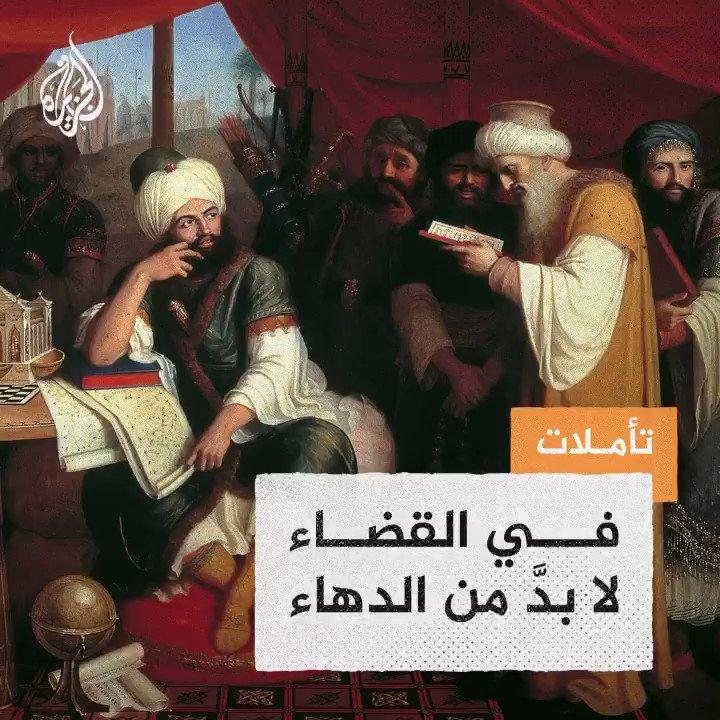 #تأملات_الجزيرة - في القضاء لا بدَّ من الدهاء ⚖️