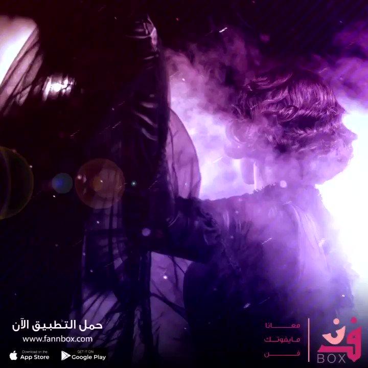 مفاجأتنا لكم 😍 حصرياً كليبات ألبوم فنانة العرب #أحلام  على تطبيق فنBox 📱 @AhlamAlShamsi  @RotanaMusic  حمل التطبيق لتكون  أول من يشاهد هذا الحدث  تاريخ البث 1/2/2021   #Ahlam2021 #معانا_ما_يفوتك_فن