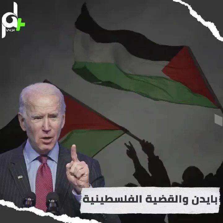 الإدارة الأميركية الجديدة تعيد إحياء العلاقات مع الفلسطينيين، فما مصير #صفقة_القرن وحل الدولتين؟ #بايدن #فلسطين #ترمب
