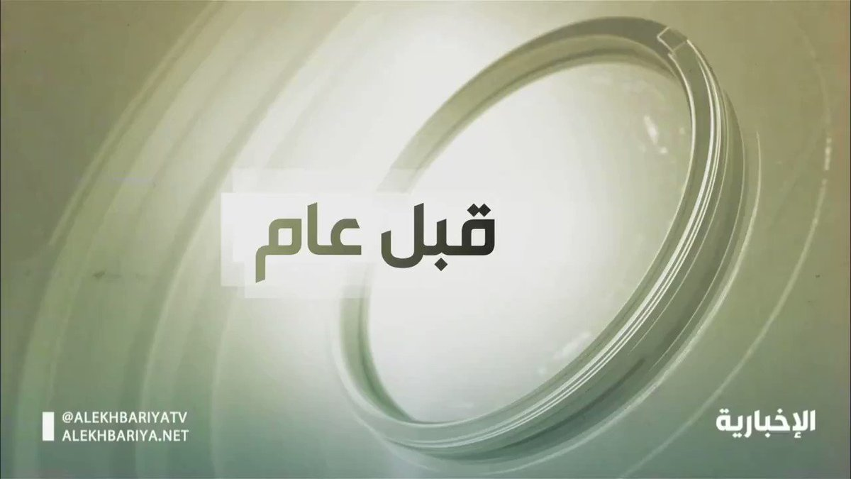 فيديو   #قبل_عام.. 28 يناير 2020 خطة ترمب للسلام في الشرق الأوسط  #الإخبارية