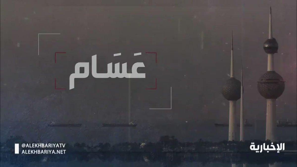 فيديو   #عسام.. 28 يناير 1991  بوش: لا نريد تدمير #العراق بل تحرير #الكويت  #الإخبارية