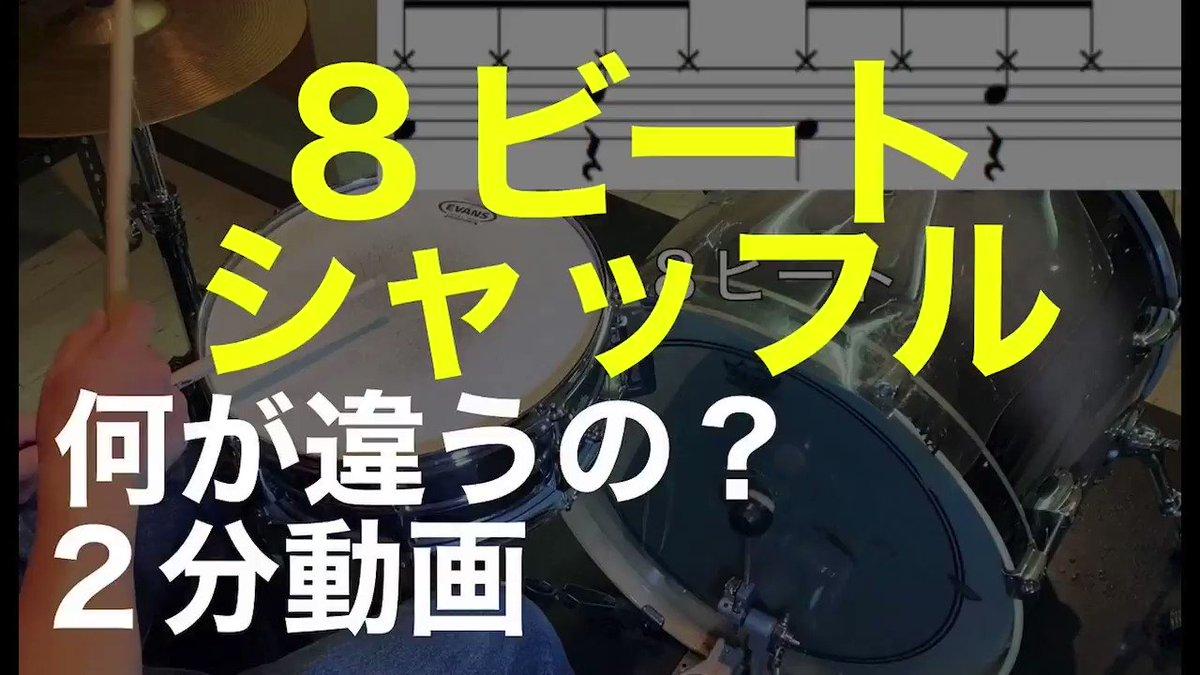 リズムパターンや曲とリズムを2分動画にしました!フルURLはリプ欄へ^_^#叩いてみた #ドラム#8ビート#シャッフルビート#拡散希望 #YouTube