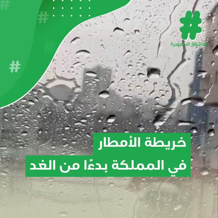 الحالة المطرية العاشرة في المملكة ابتداءً من الغد، بأمطار متفاوتة من مكان لآخر.   #قصة_هاشتاق