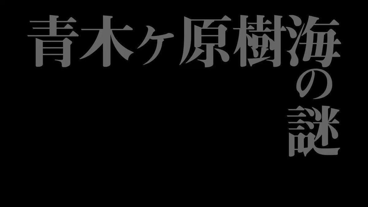 犬鳴 村 名古屋