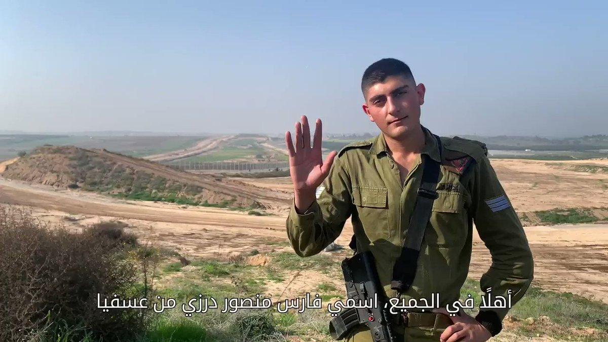 أفيخاي يغرد : هل تساءلتم كيف يمضي جندي في لواء #الجولاني يومه؟ الجندي فارس منصور سيعطيكم لمحة بسيطة – #تابعوه …