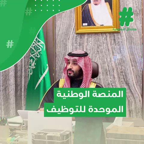 """إطلاق """"#المنصة_الوطنية_الموحدة_للتوظيف""""، بهدف جودة إجراءات التوظيف وتحسين فرص وآليات سوق العمل السعودي.   #قصة_هاشتاق"""