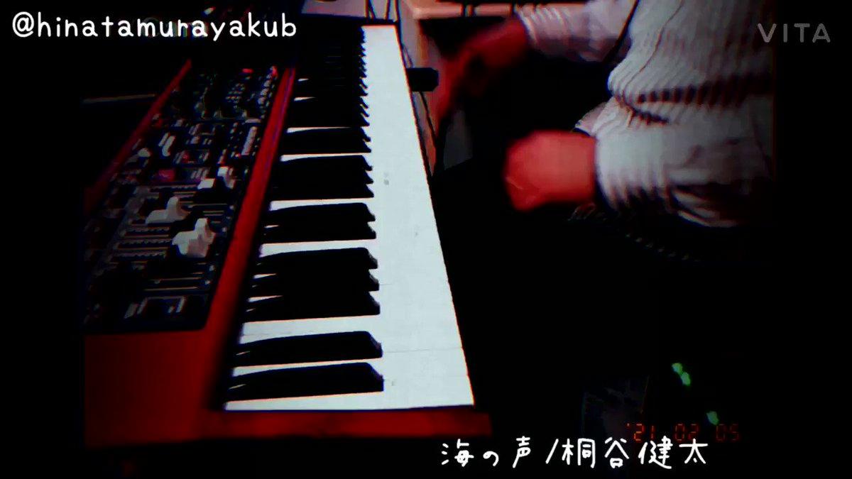 2/4本日は俳優 桐谷健太さんの誕生日です🎂ドラマにCMに大活躍な俳優さんです‼️今夜はみんな大好き浦ちゃんのあの曲🎹#桐谷健太 #浦ちゃん#三太郎#海の声#弾いてみた#ピアノ#村長ピアノ