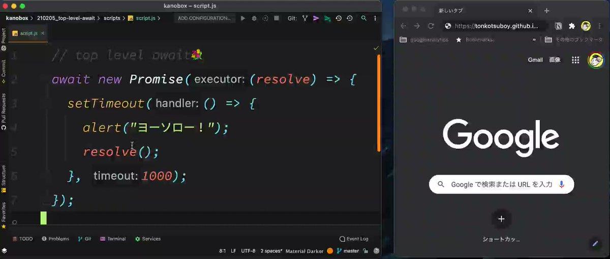 Google Chromeでtop level awaitが正式に使えるようになります💐💐💐async function内ではなくトップレベルでawaitを使える便利機能。デモを作り、Canary v90で動作確認しました🤗コードV8 v8.9+#JavaScript #V8