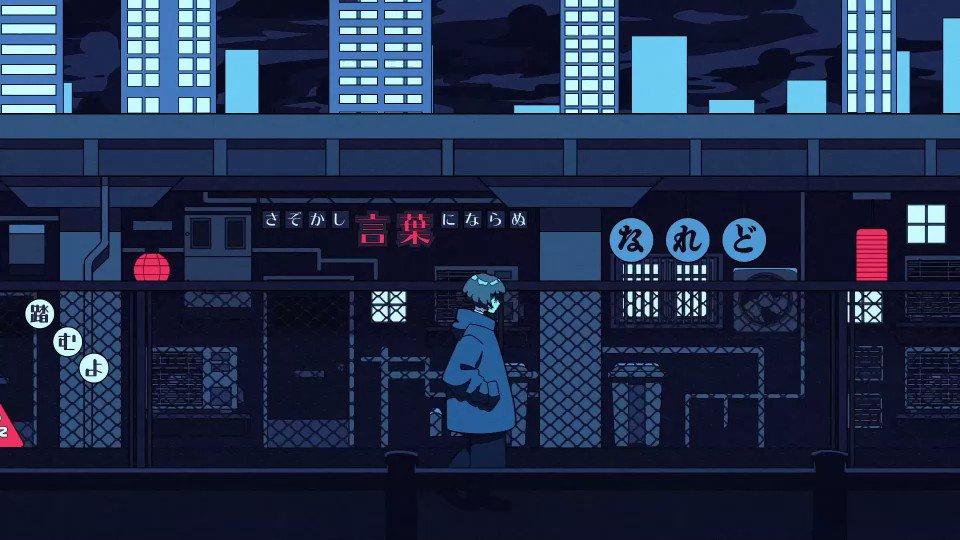有夜無夜 / 獅子志司夜に歩きながら聴きたいような。Music:獅子志司Movie:がーこ(@Gaako_illust)YouTube→
