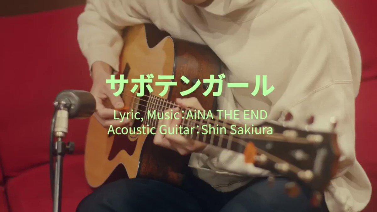 #アイナ生配信ありがとうございました!アーカイブは土日残します!アルバム「THE END」ぜひ聴いてください〜💃
