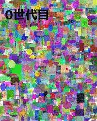 遺伝的アルゴリズムで最高にエッチな画像を作ろう!  0~10190世代目まで動画にした進化の過程を見よ
