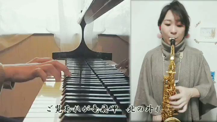 【津軽海峡冬景色】サックス&ピアノで演奏してみた!リモートアンサンブルです🎷🎹♪全編はこちらから↓
