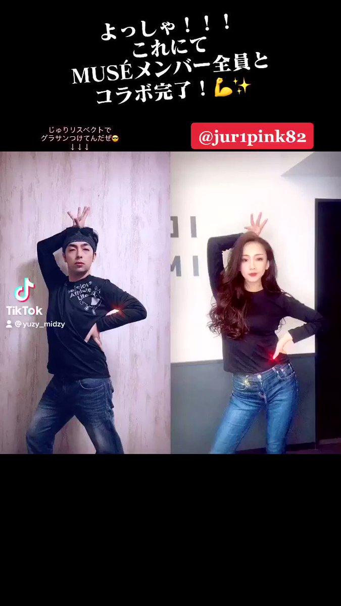 よっしゃあ!!とりあえずこれでMUSÉメンバー全員とコラボ完了致しました!💪✨やはりジュリ姐は手強かった🥶www@JURIsOFFICIAL #hyuna #imnotcool #kpop #踊ってみた #MUSÉ #露木リスペクト #dance #ダンスカバー #踊りたい系おぢさん #おやぢの必死ダンス #Crowns
