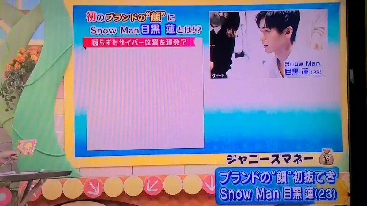 嬉しいなめめ🖤が取り上げられてた【唯一無二のジャニーズ新たな才能】#せやねん!#目黒蓮#SnowMan#ひとりじゃないって最強だ『Grandeur』SnowMan三昧な三枚目!