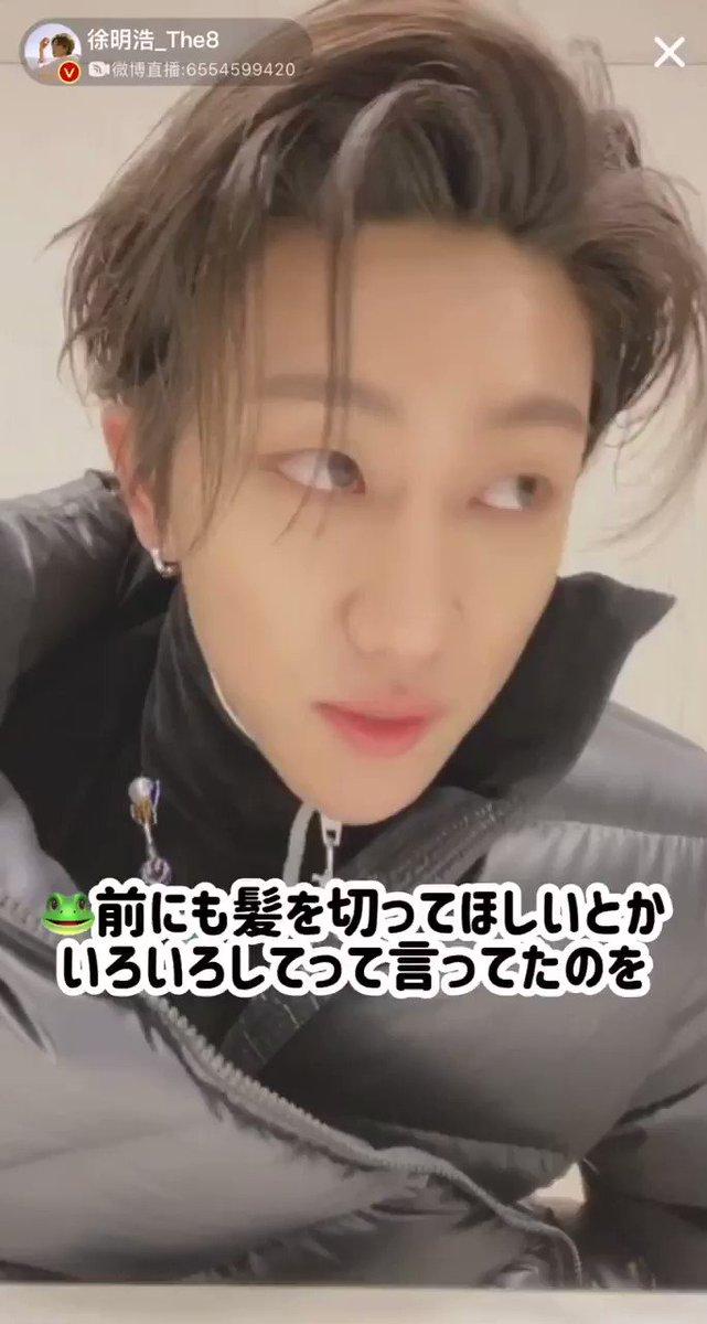 【210203 ミンハオ weibo live】カラットのために襟足を切ったハオちゃんの話🥺