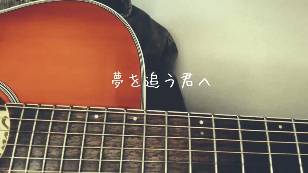 夢を追う君へやっべ。もう無理だ。諦めよっかな。なんて思ってるそこのあなたに!是非聞いて欲しいです。9日目 #2月26日の1000人ワンマンまで毎日オリジナル載っけるチャレンジ  #Snugs #歌 #歌ってみた #音楽 #music #弾き語り