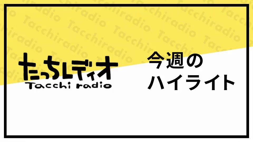 🎧先週の聴きどころピックアップ!2ndシングル「Tough Heart」をリリースした #小林愛香 さん。今後の「作詞」のことについて聞いてみました!▼全編はこちらから #tacchiradio▼Spotify@Aikyan_