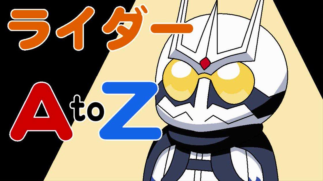 【自由研究】仮面ライダーの頭文字でA~Zのアルファベットをコンプできるのか