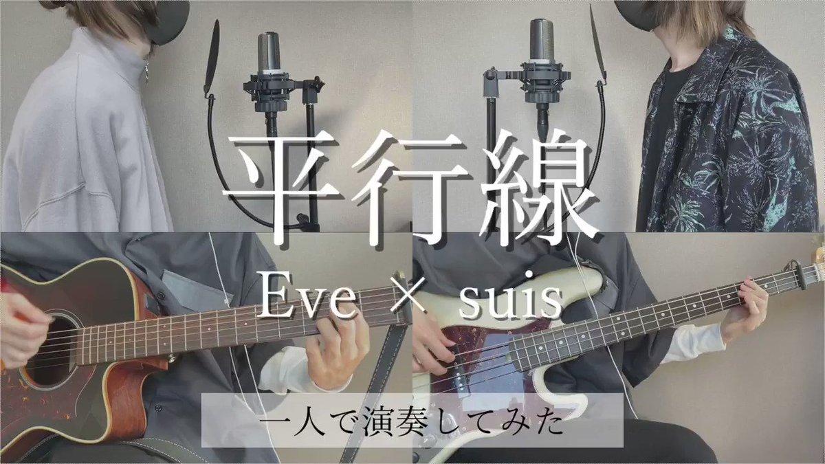 ▶「平行線 / Eve × suis from ヨルシカ」- 歌って弾いてみたfull→ #歌い手さんMIX師さん絵師さん動画師さんPさん繋がりたい #歌ってみた