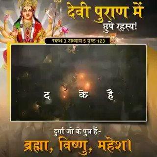 #FridayThoughts   God Vishnu Ji said to Shri Brahma Ji and Shri Shiv Ji that she is the mother of us, three. She only is the Universal mother/ Jagat Janni, goddess Prakriti. I had seen this goddess, when I was a small child and she was rocking my cradle.