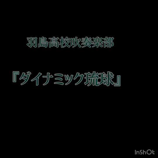 ソーシャルディスタンス合奏をしてみた第4弾! 本日はイクマあきらさんの【ダイナミック琉球】です!応援歌として更に人気となったこの曲を歌って演奏させて頂きました!#羽島高校吹奏楽部#ダイナミック琉球#ディスタンス合奏#ソーシャルディスタンスを守って合奏してみた#コロナに負けるな