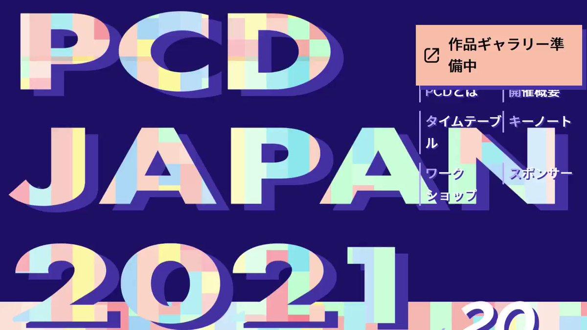 情報はウェブサイト上にも順次アップデートします! #PCD2021website / design by @hina_nkmr