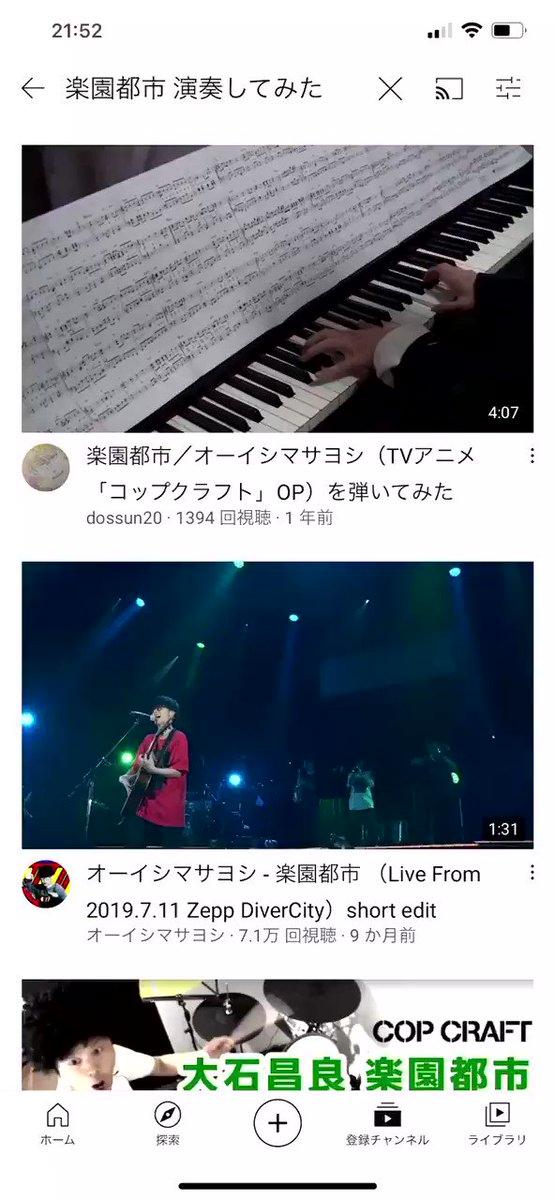 今までYouTubeにドラム動画投稿しても「曲名+演奏してみた、叩いてみた」で検索ヒットすらさせてもらえなかったのに自分の演奏動画がYouTube検索のトップの方に来るとめっちゃ嬉しいな🥺🥺🥺