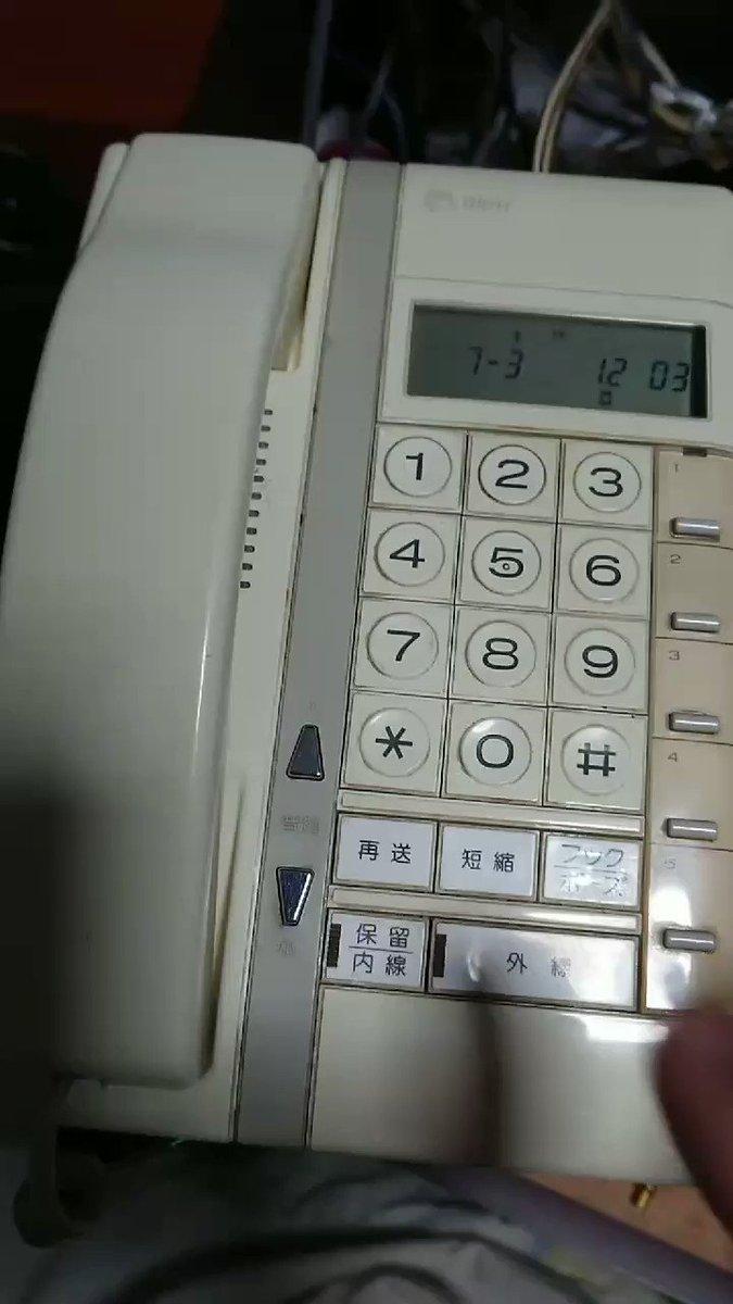電話機で演奏してみた によく使われる懐かしのNTT ハウディ ホームテレホン発掘1980年代後半頃の物?