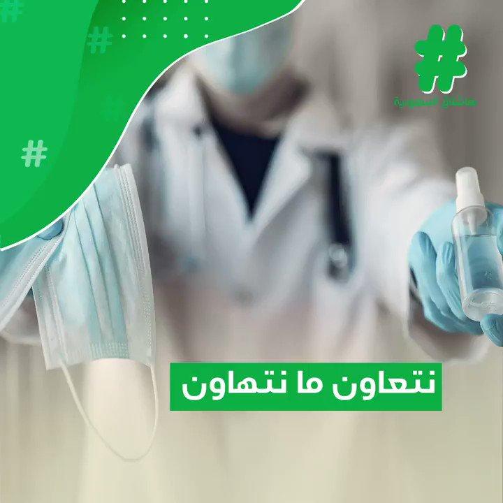 بعد نجاح #كلنا_مسؤول.. حملة أخرى لمواجهة الجائحة الثانية أطلقتها الصحة بعنوان #نتعاون_مانتهاون.   #قصة_هاشتاق