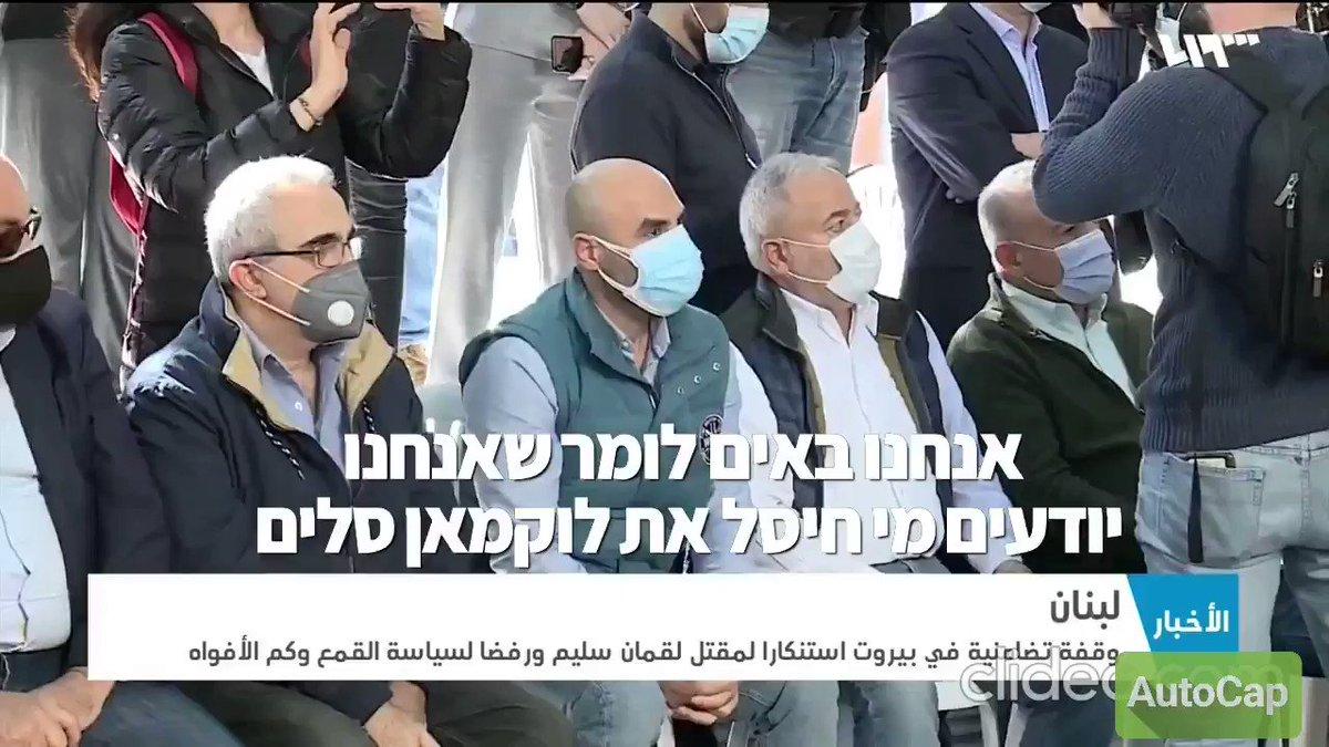 """إسرائيل تغرد : طفح الكيل في #لبنان . """"بدنا نعيش مثل كل دول العالم ما بدنا دم ما بدنا نموت"""" . """"اليوم علينا ان نختار …"""