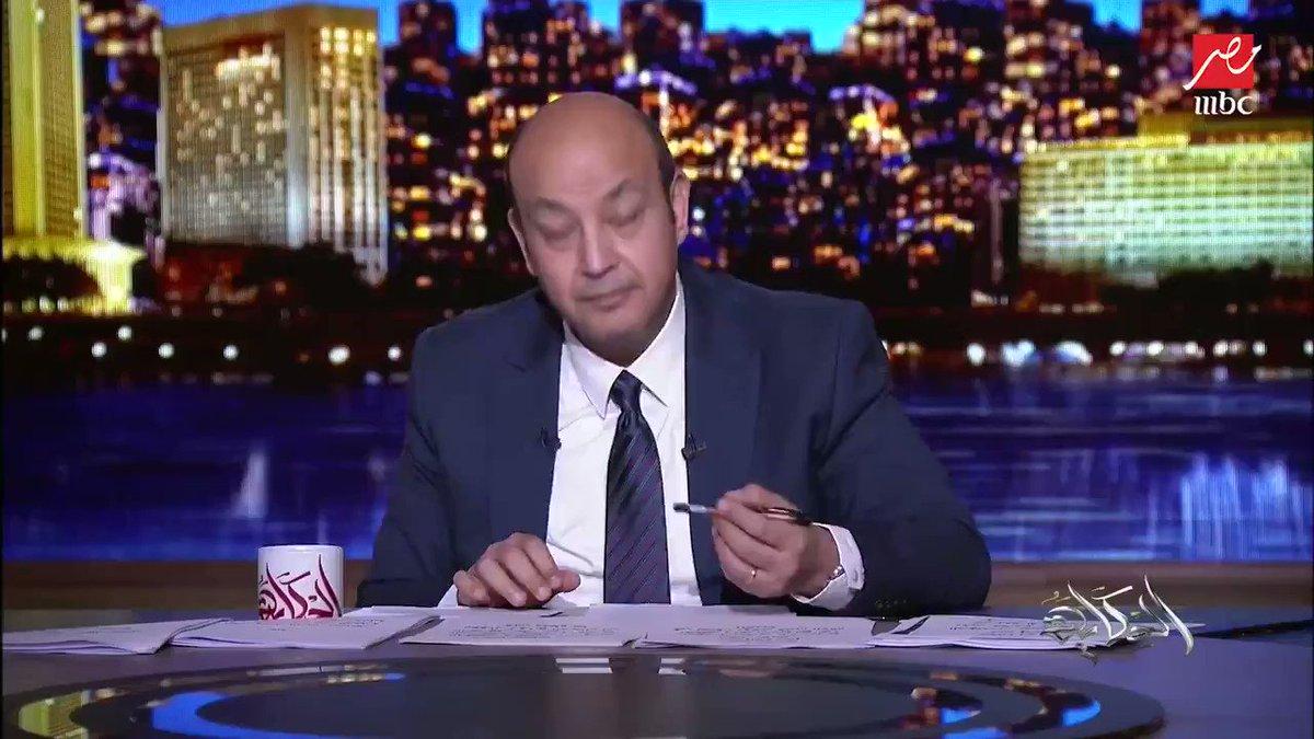 إسرائيل تغرد : الإعلامي عمرو اديب يكيل الثناء على #الامارات التي تستثمر في كل المجالات لتحقيق الإنجازات والرقي بما…