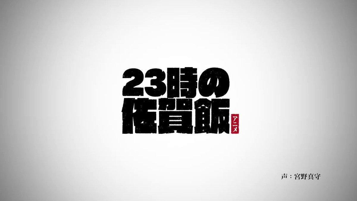 時 の 佐賀 飯 アニメ 23