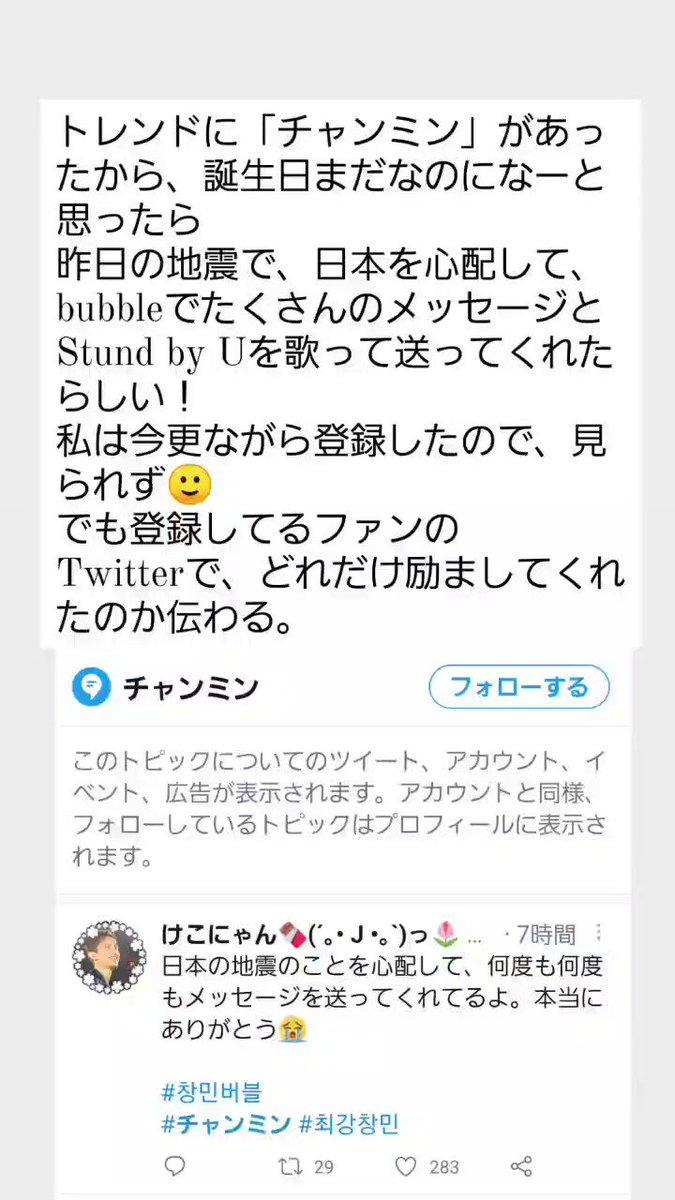 Twitter チャンミン