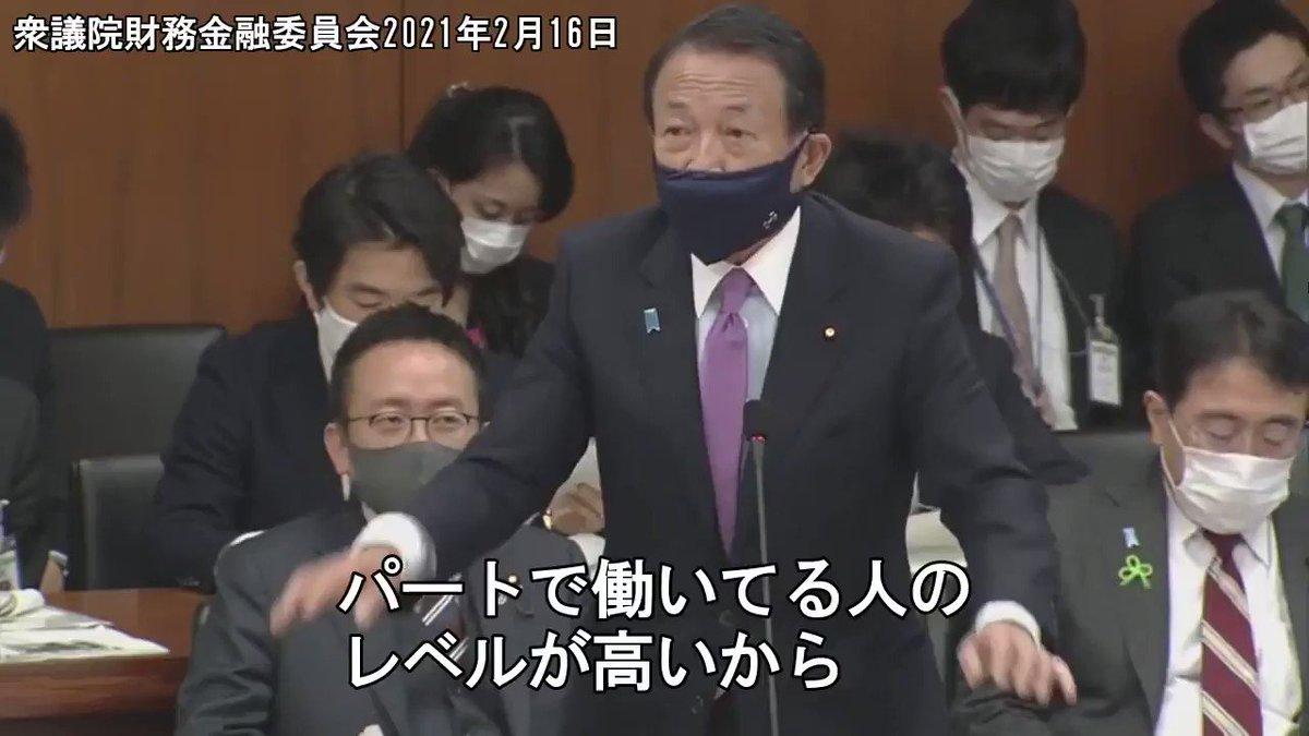 麻生大臣が「日本はパートのレベルが高い」といきなり日本すごい論を持ち出して来たけど、そのレベルの高い人たちがなぜ正社員ではなく給料の安いパートで働いているのか、ということに思いは至らないんだろうな。