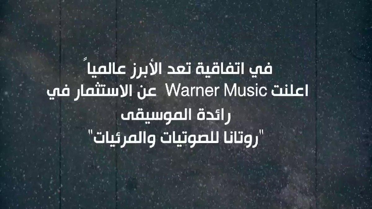 #وارنر ميوزيك غروب تستثمر في #روتانا للصوتيات والمرئيات رائدة الانتاج الموسيقي في العالم العربي من ضمن مجموعة روتانا    الإعلامية القابضة  الخبر كامل 👇   @Alwaleed_Talal @salhendi @warnermusic