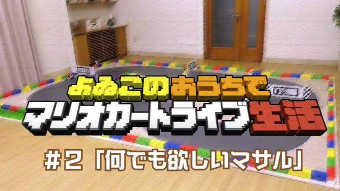 マリオカート ライブ ホームサーキット』まとめ!評価などを1週間ごと ...