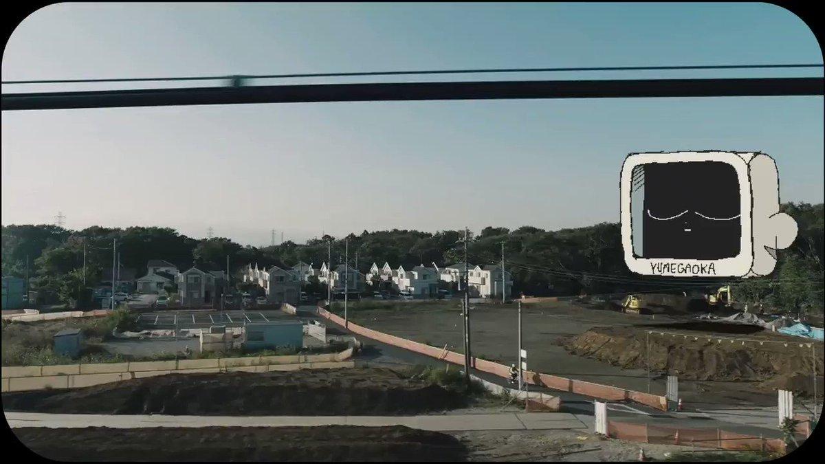 特別バージョンは、おーくボ@terakubonnuさんのアニメーションに乗せて塩塚モエカ@moekashiotsukaさんが歌う、ゆめが丘駅の歌「yumegaoka」。  いずみ野線の風景を思い浮かべながら、是非聴いてみてください!   #相鉄沿線のちょっといいとこ教えてください歌にします  #相鉄レコード @mashinomi55