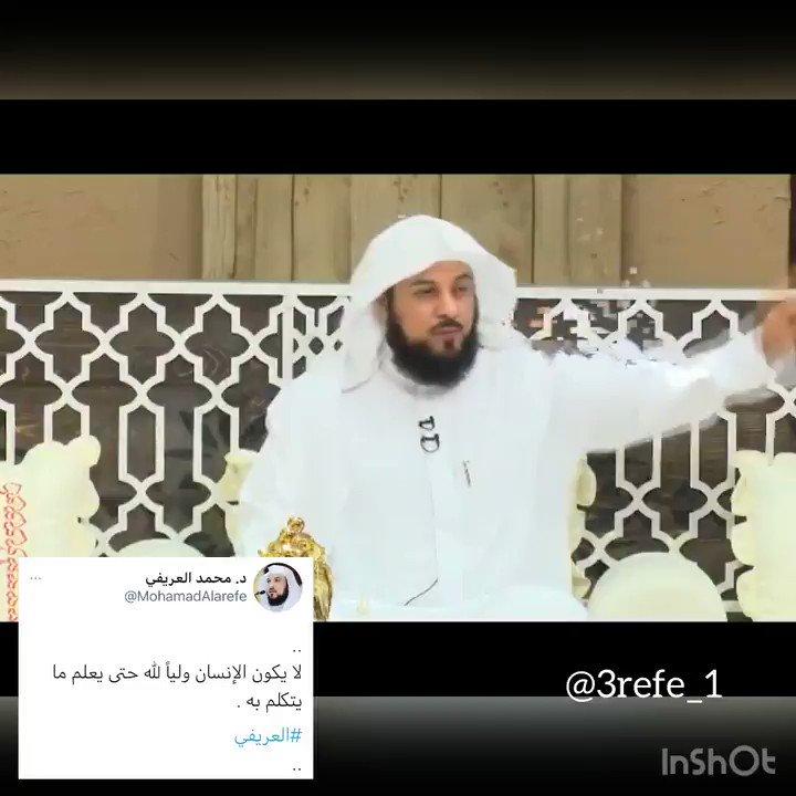 #العريفي  ..  لا يكون الإنسان ولياً لله حتى يعلم ما يتكلم به . ..  الجزء ٢ .. د. #محمد_العريفي