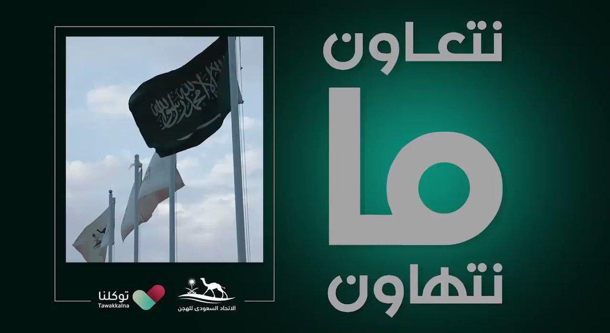 صحة المواطن وأمنه وسلامته تأتي في مقدمة أولويات #المملكة_العربية_السعودية فلذلك #نتعاون_مانتهاون ..   #توكلنا #الاتحاد_السعودي_للهجن 🐪 https://t.co/0MI7a0DdXq