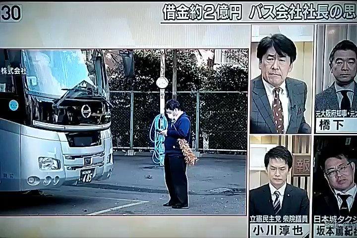 報道1930、コロナ禍の中、政府の無策で借金が2億円になった日本城タクシー坂本社長⇒大阪の知事みたいに5年先の万博を胸に掲げて、いつ仕事をしているか分からないくらいテレビに出まくって。 途中で橋下がチャチャを入れるが無視され、最後は司会者にまで無視された。 橋下、うるさい。