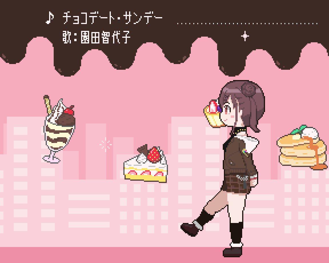 智代子誕生日おめでとう!初めてのソロ曲大好きです #チョコデート・サンデー #園田智代子生誕祭 #園田智代子誕生祭