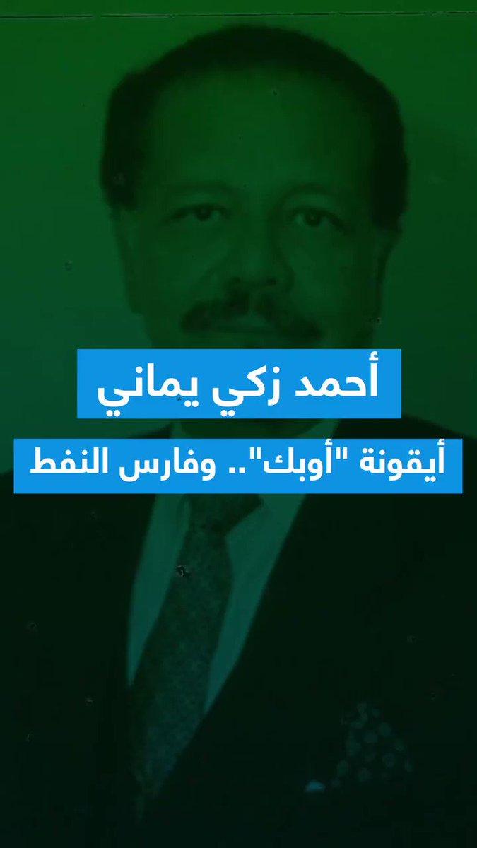 احمد زكي يماني ايقونة أوبك .. وفارس النفط . الوطن اكثر من ذلك