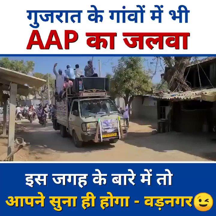 गुजरात के महानगरों के बाद गावों में भी आम आदमी पार्टी की शिक्षा-स्वास्थ्य की राजनीति की शुरुआत होगी।
