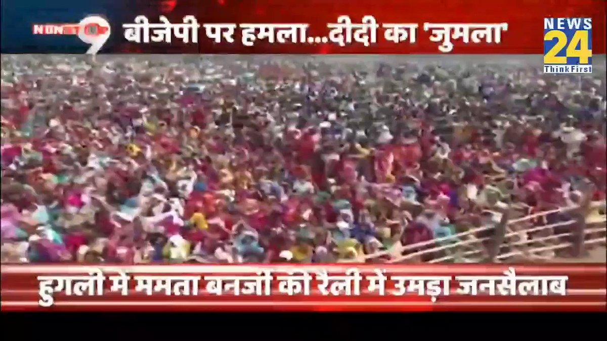 BJP जैसी झूठी, दंगाबाज पार्टी पूरी दुनिया में नहीं मिलेगी : @MamataOfficial   #WestBengalElection2021 #BJP #TMC