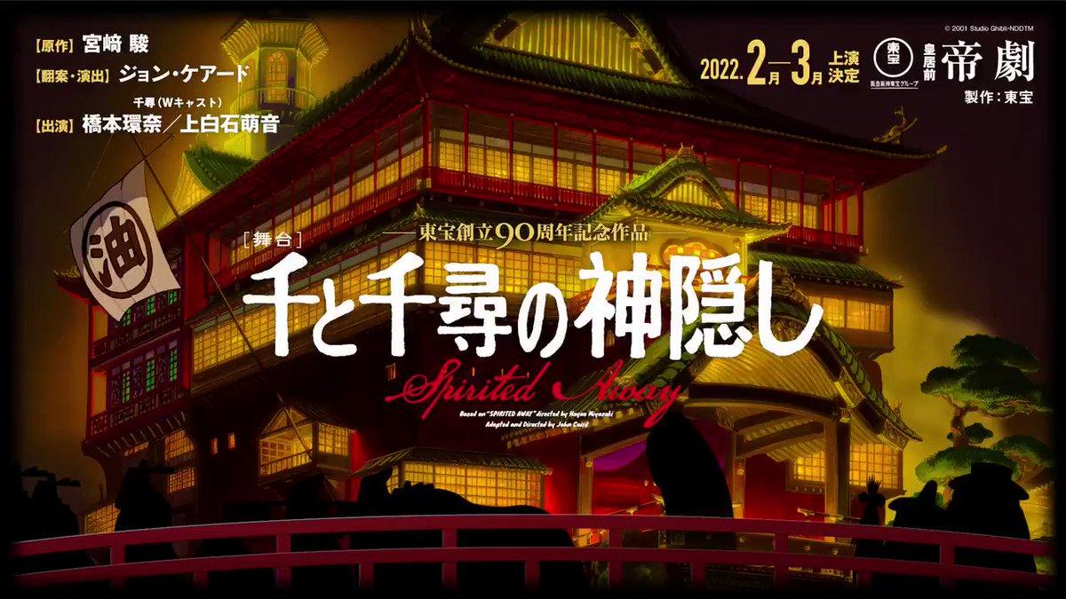 宮崎駿監督の不朽の名作『千と千尋の神隠し』が舞台になる!2022年2・3月に帝国劇場で世界初演!